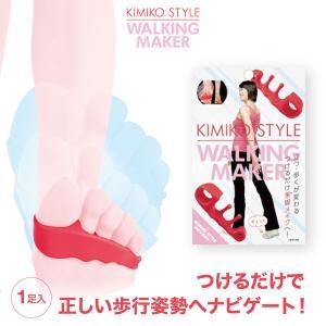 KIMIKO STYLE WALKING MAKER (キミコ スタイル ウォーキング メーカー) 1足入り  足指開き 歩行 姿勢 矯正 ポスチュア KIMIKO 美脚 エクササイズ シェモア|motu-play