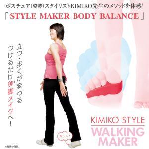 KIMIKO STYLE WALKING MAKER (キミコ スタイル ウォーキング メーカー) 1足入り  足指開き 歩行 姿勢 矯正 ポスチュア KIMIKO 美脚 エクササイズ シェモア|motu-play|02
