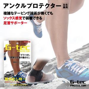 G-tec PROTECTOR アンクルプロテクター 左右兼用  GEAR 足首 サポーター グッズ スポーツ シェモア|motu-play