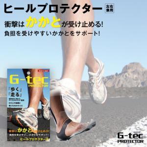 G-tec PROTECTOR ヒールプロテクター 左右兼用  かかと サポーター グッズ スポーツ シェモア|motu-play