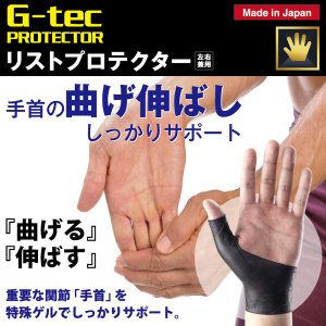 G-tec PROTECTOR リストプロテクター 左右兼用  手首 サポーター グッズ スポーツ シェモア|motu-play