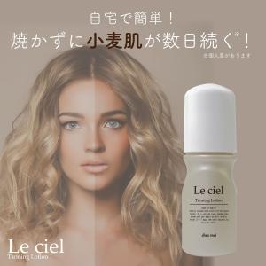 Le Ciel(ル シエル) タンニングローション  セルフタンニング 日焼け 小麦肌 ボディ 顔 化粧品 シェモア|motu-play