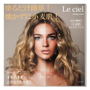 Le Ciel(ル シエル) タンニングローション  セルフタンニング 日焼け 小麦肌 ボディ 顔 化粧品 シェモア|motu-play|02
