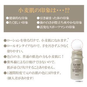 Le Ciel(ル シエル) タンニングローション  セルフタンニング 日焼け 小麦肌 ボディ 顔 化粧品 シェモア|motu-play|04