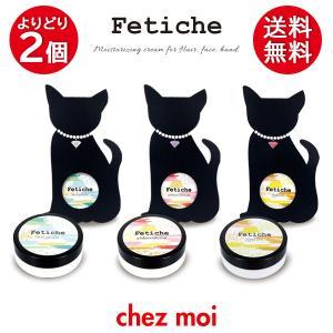 【よりどり2個セット】【送料無料】フレグランス&保湿クリーム 10g Fetiche(フェティチェ)  髪の毛 ボディ ハンド フェイス いい匂い 化粧品 シェモア|motu-play