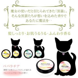 Fetiche(フェティチェ) フレグランス&保湿クリーム 10g フレッシュフローラル(パパラチア)   ヘア ボディ ハンド フェイス いい匂い 化粧品 シェモア|motu-play