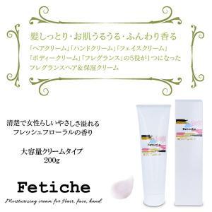Fetiche(フェティチェ) フレグランス&保湿クリーム 200g フローラル   ヘア ボディ ハンド フェイス いい匂い 化粧品 シェモア|motu-play