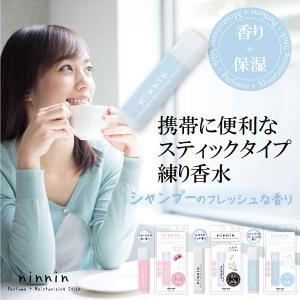ninnin(ナンナン) Perfume + Moisturizing Stick シャンプーの香り  練り香水 練香水 スティック フレグランス いい匂い 化粧品 シェモア|motu-play