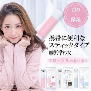 ninnin(ナンナン) Perfume + Moisturizing Stick フローラルの香り  練り香水 練香水 スティック フレグランス いい匂い 化粧品 シェモア|motu-play