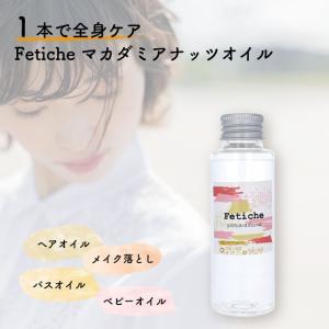 Fetiche(フェティチェ) マカダミアナッツオイル   ヘアオイル ボディオイル ハンド フェイス いい匂い 化粧品 シェモア|motu-play