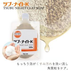ツブ・ナイトK クレイソープ   石鹸 スキンケア 角質粒 ポツポツ 目の周り 首元 胸元 化粧品 シェモア|motu-play