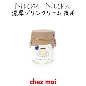 Num-Num(ナム-ナム) 濃厚プリンクリーム 夜用  ナイトクリーム スキンケア 保湿 化粧品 シェモア|motu-play