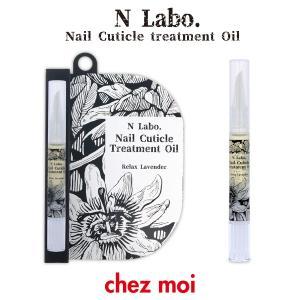 N Labo. ネイルキューティクルトリートメントオイル  爪 美容液 ペンタイプ 化粧品 シェモア|motu-play