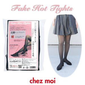 Fake Hot Tights(フェイクホットタイツ)  ブラック 裏起毛 ストッキング パンスト 透け感 着圧 暖かい 防寒 シェモア|motu-play