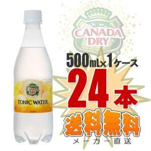 【メーカー直送 送料無料】 カナダドライ トニックウォーター 500mL PET 1ケース 24本入り ペットボトル コカ・コーラ