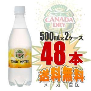 【メーカー直送 送料無料】 カナダドライ トニックウォーター 500mL PET 2ケース 48本入り ペットボトル コカ・コーラ
