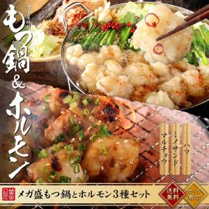 【送料無料】本場博多の老舗もつ鍋店の味をご家庭で!健康美食をモットーに食材から製法までこだわりました...
