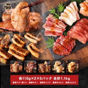 BBQ バーベキュー 焼肉 牛タン 夏ギフト   ■黄金屋厳選焼肉セット5種類を食べ比べBBQ・焼肉...