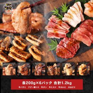 BBQ バーベキュー 焼肉 牛タン 夏ギフト   ■黄金屋厳選焼肉セット6種類を食べ比べBBQ・焼肉...