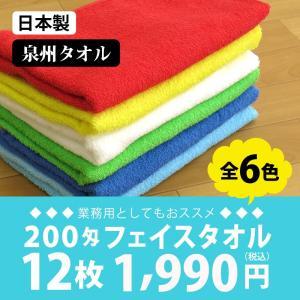 日本製 選べる6色 厚すぎず薄すぎず普段使いに最適な泉州フェイスタオル12枚組|mou