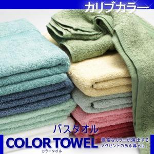 バスタオル 無地 日本製 吸水性 抜群 の 無地 カラー(カリブカラー)|mou
