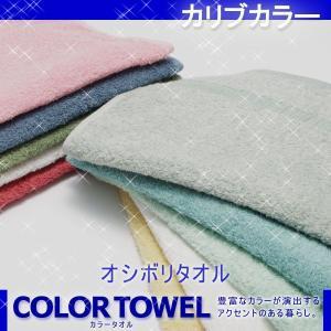 オシボリ タオル 無地 日本製 吸水性 抜群 の 無地 カラー(カリブカラー)|mou