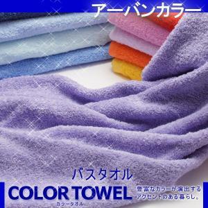バスタオル 無地 日本製 選べる 24色 の 無地 カラー(アーバンカラー)|mou
