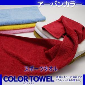 スポーツタオル 無地 日本製 深み ある 色合い の 無地 カラー (アーバンカラー)|mou