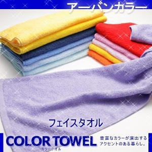 フェイスタオル 無地 日本製 選べる 24色 の 無地 カラー(アーバンカラー)|mou