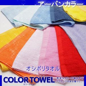 オシボリ タオル 泉州タオル 日本製 選べる 24色 の 無地 カラー (アーバンカラー)|mou