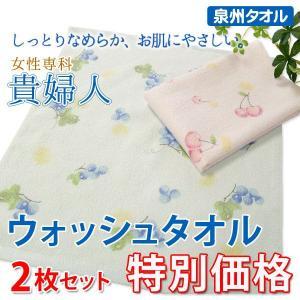 ウォッシュタオル 泉州 日本製 off sale 極細のコーマ糸使用で とっても滑らか 2枚組(貴婦人-女性専科-ジューシー)|mou