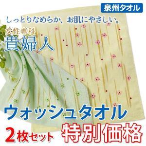 ウォッシュタオル 泉州 日本製 off sale 極細のコーマ糸使用で とっても滑らか 2枚組(貴婦人-女性専科-レトロ)|mou