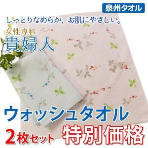ウォッシュタオル 泉州 日本製 off sale 極細のコーマ糸使用で とっても滑らか 2枚組(貴婦人-女性専科-ジダン)|mou