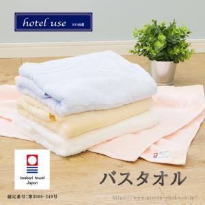 バスタオル ホテル仕様 今治タオル 日本製 吸水 バツグン (ホテルユーズ)|mou