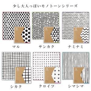 ゆうパケット対応 気軽に使えるカジュアル風呂敷(nunosai-ヌノサイ)モノトーンシリーズ|mou