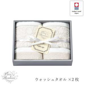 タオル ギフト 今治タオル 日本製 国産 ウェディング 結婚式 ブライダル 内祝い 白  フェイスタオル タオルギフトセット(Prier Bonheur-ラフィネ PB-2065)|mou