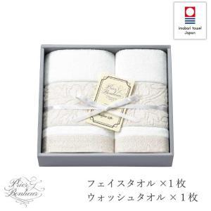 タオル ギフト 今治タオル 日本製 国産 ウェディング 結婚式 ブライダル 内祝い 白  フェイスタオル タオルギフトセット(Prier Bonheur-ラフィネ PB-2565) mou