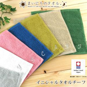 A〜M イニシャル 刺繍 タオルハンカチ シンプル 無地(まいにちのタオル-ちょうどいい刺繍入 )|mou