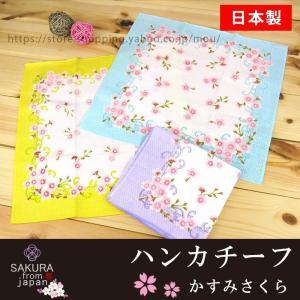 4枚までゆうパケット対応 タオル 日本製 桜 ダイヤ織り ハンカチーフ (SAKURA from japan-かすみさくら)|mou