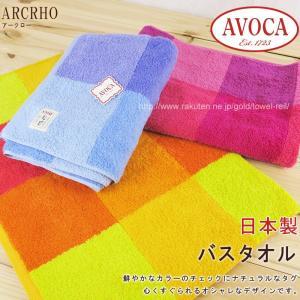 バスタオル 日本製 やわらか 鮮やか チェック アヴォカ (AVOCA-アークロー )|mou