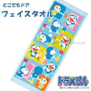 3枚まで ゆうパケット対応 ドラえもん タオル フェイスタオル キッズ 人気 アニメ プール キャラクター ドラミちゃん  プレゼント (どこでもドア ) mou