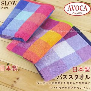 バスタオル 日本製 やわらか 鮮やか チェック アヴォカ (AVOCA-スロウ )|mou