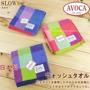 3枚までゆうパケット対応 ウォッシュタオル 日本製 やわらか 鮮やか チェック アヴォカ (AVOCA-スロウ)|mou