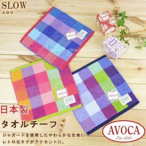 4枚までゆうパケット対応 タオルハンカチ タオルチーフ 日本製 やわらか 鮮やか チェック アヴォカ (AVOCA-スロウ)|mou