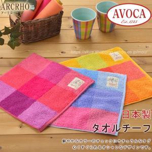 4枚までゆうパケット対応 タオルハンカチ タオルチーフ 日本製 やわらか 鮮やか チェック アヴォカ (AVOCA-アークロー)|mou