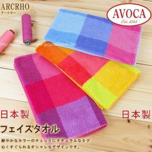 2枚までゆうパケット対応 フェイスタオル 日本製 やわらか 鮮やか チェック アヴォカ (AVOCA-アークロー)|mou