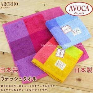 3枚までゆうパケット対応 ウォッシュタオル 日本製 やわらか 鮮やか チェック アヴォカ (AVOCA-アークロー)|mou