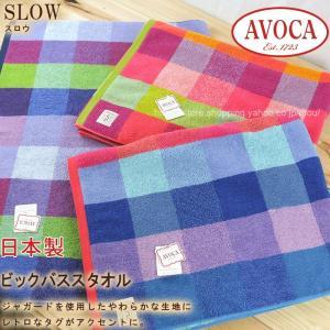 ビックバスタオル 日本製 やわらか 鮮やか チェック アヴォカ (AVOCA-スロウ )|mou