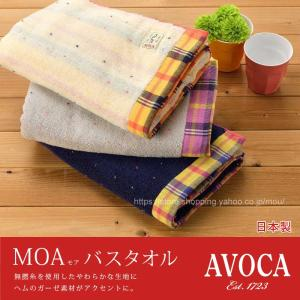 バスタオル 日本製 やわらか 鮮やか チェック アヴォカ (AVOCA-モア )|mou