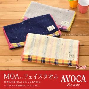2枚までゆうパケット対応 フェイスタオル 日本製 やわらか 鮮やか チェック アヴォカ (AVOCA-モア )|mou
